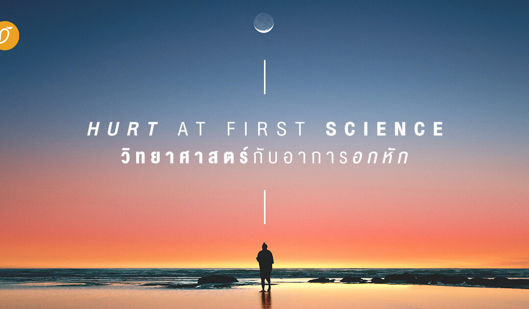 Hurt at first science วิทยาศาสตร์กับอาการอกหัก