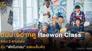 """ฉันน่ะอยากดู Itaewon Class  ซีซั่น 2 แทบคลั่ง  ลุ้น """"พัคโบกอม"""" แสดงเต็มตัว"""