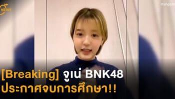 [Breaking] จูเน่ BNK48 ประกาศจบการศึกษา