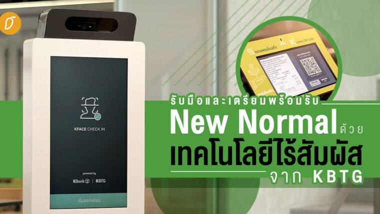 รับมือและเตรียมพร้อมรับ New Normal ด้วยเทคโนโลยีไร้สัมผัส จาก KBTG
