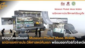 ชาวภูเก็ตเตรียมเฮ! Museum Phuket Muse Mobile  รถนิทรรศการประวัติศาสตร์คันแรก พร้อมออกทัวร์ทั่วจังหวัด