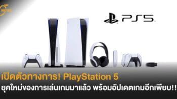 เปิดตัวทางการ! Playstation 5 ยุคใหม่ของการเล่นเกมมาแล้ว พร้อมอัปเดตเกมอีกเพียบ!!