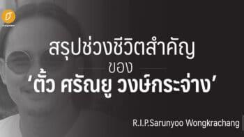 ย้อนดูช่วงเวลาสำคัญของ ตั้ว ศรัณยู วงษ์กระจ่าง อตีดนักแสดงชั้นนำของเมืองไทย