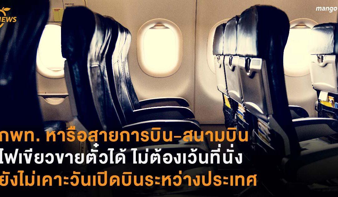 กพท. หารือสายการบิน-สนามบิน  ไฟเขียวขายตั๋วได้ ไม่ต้องเว้นที่นั่ง  ยังไม่เคาะวันเปิดบินระหว่างประเทศ