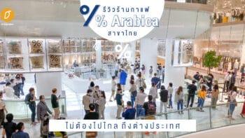 รีวิวร้านกาแฟ % Arabica สาขาไทย ไม่ต้องไปไกลถึงต่างประเทศ