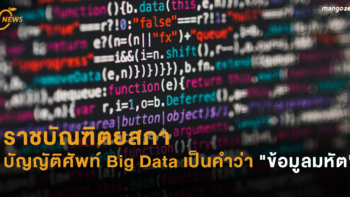 ราชบัณฑิตยสภา บัญญัติศัพท์ Big Data เป็นคำว่า