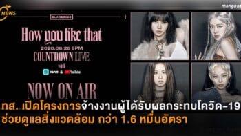 """สุดปัง! สมการรอคอย  BLACKPINK ปล่อย MV """"How You Like That""""  มีผู้ร่วมชมพรีเมียร์กว่า 1.6 ล้านคน"""
