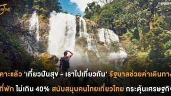 เคาะแล้วโครงการ 'เที่ยวปันสุข - เราไปเที่ยวกัน' รัฐบาลช่วยค่าเดินทาง -  ที่พัก ไม่เกิน 40% สนับสนุนคนไทยเที่ยวไทยกระตุ้นเศรษฐกิจ