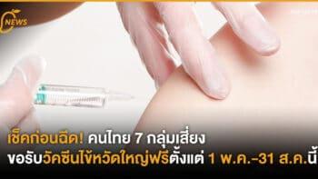 เช็คก่อนฉีด! คนไทย 7 กลุ่มเสี่ยง ขอรับวัคซีนไข้หวัดใหญ่ฟรีตั้งแต่ 1 พ.ค.-31 ส.ค.นี้