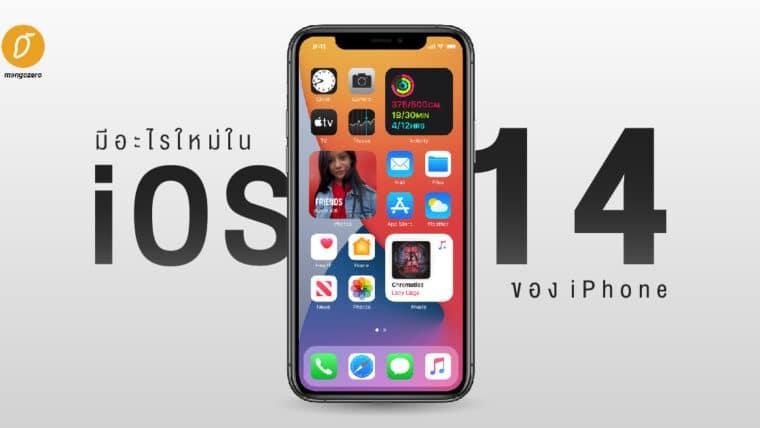 มีอะไรใหม่ใน iOS14 ของ iPhone