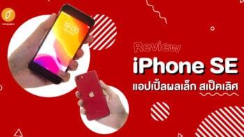 [Review] iPhone SE แอปเปิ้ลผลเล็ก สเป็คเลิศ