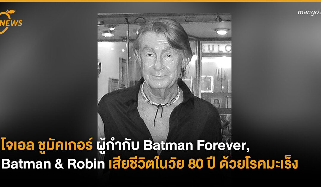 โจเอล ชูมัคเกอร์ ผู้กำกับ Batman Forever, Batman & Robin,The Phantom of the Operaเสียชีวิตในวัย 80 ปี ด้วยโรคมะเร็ง