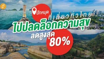 ปักหมุดที่เที่ยวทั่วไทย ไปปลดล็อกความสุข ลดสูงสุด 80%