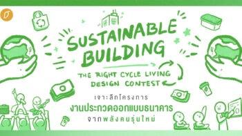 """เจาะลึกโครงการ """"SUSTAINABLE BUILDING: THE RIGHT CYCLE LIVING DESIGN CONTEST"""" งานประกวดออกแบบธนาคารจากพลังคนรุ่นใหม่"""