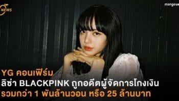 YG คอนเฟิร์ม ลิซ่า BLACKPINK ถูกอดีตผู้จัดการโกงเงิน รวมกว่า 1 พันล้านวอน หรือกว่า 25 ล้านบาท
