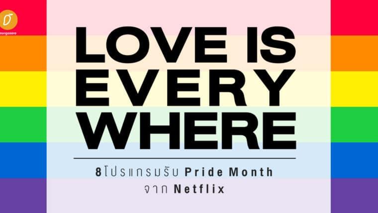 Love is everywhere 8 โปรแกรมรับ Pride Month จาก Netflix
