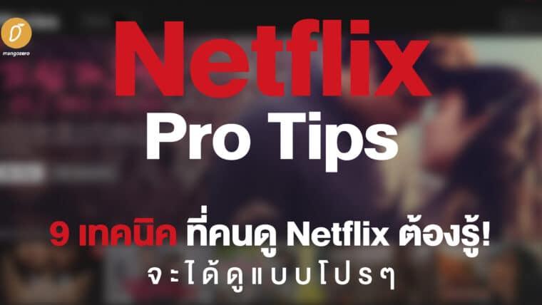 Netflix Pro Tips 9 เทคนิค ที่คนดู Netflix ต้องรู้! จะได้ดูแบบโปรๆ