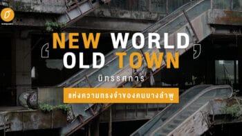 'New World Old Town' นิทรรศการแห่งความทรงจำของคนบางลำพู