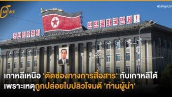 เกาหลีเหนือ' ตัดช่องทางการสื่อสาร' กับเกาหลีใต้ เพราะเหตุถูกปล่อยใบปลิวโจมตี'ท่านผู้นำ'