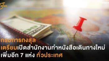 กรมการกงสุล เตรียมเปิดสำนักงานหนังสือเดินทางใหม่ เพิ่มอีก 7 แห่ง ทั่วประเทศ