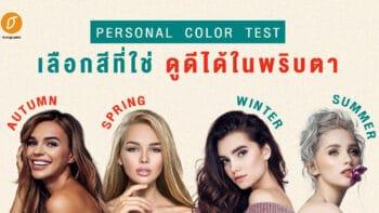 Personal Color Test เลือกสีที่ใช่ ดูดีได้ในพริบตา