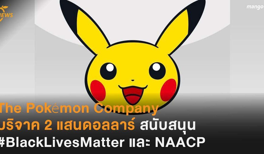 The Pokémon Company  บริจาค 2 แสนดอลลาร์ สนับสนุน  #BlackLivesMatter และ NAACP