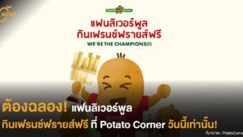 ต้องฉลอง! แฟนลิเวอร์พูล กินเฟรนช์ฟรายส์ฟรีที่ Potato Corner วันนี้เท่านั้น!