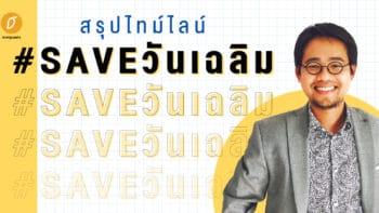 สรุปไทม์ไลน์ #saveวันเฉลิม