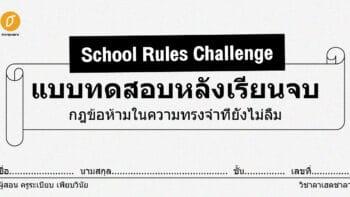School Rules Challenge แบบทดสอบหลังเรียนจบ กฏข้อห้ามในความทรงจำที่ยังไม่ลืม