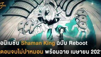 เข้าทรงร่วมร่าง! อนิเมชั่น Shaman King ฉบับ Reboot ตอนจบไม่ปาหมอน พร้อมฉายเมษายน 2021