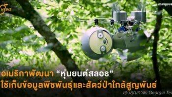 """อเมริกาพัฒนา """"หุ่นยนต์สลอธ"""" ใช้เก็บข้อมูลพืชพันธุ์และสัตว์ป่าใกล้สูญพันธ์"""