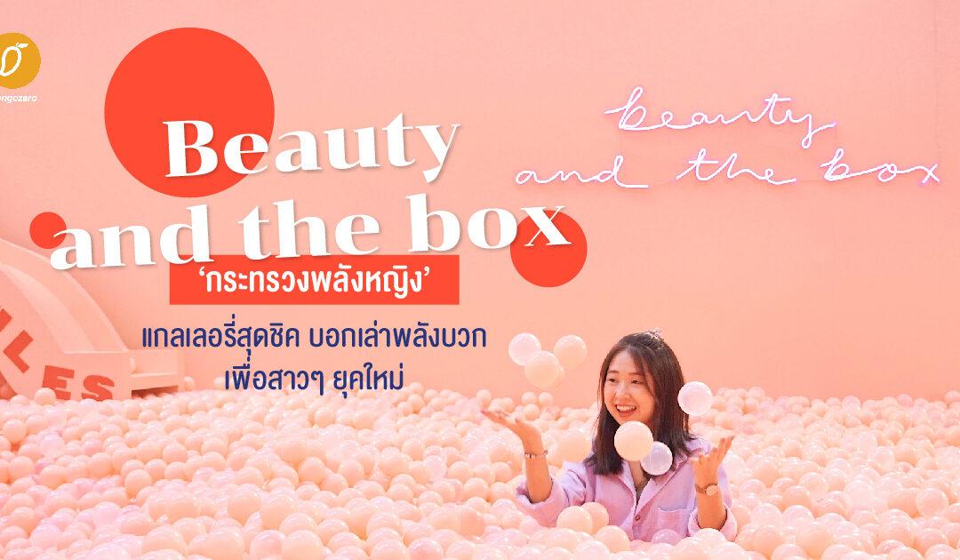 Beauty and the box 'กระทรวงพลังหญิง' แกลเลอรี่สุดชิค บอกเล่าพลังบวก เพื่อสาวๆ ยุคใหม่
