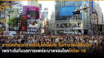 ชาวโตเกียวกว่าครึ่งไม่เห็นด้วย 'ในการจัดโอลิมปิก' เพราะยังกังวลการแพร่ระบาดของโรคโควิด-19