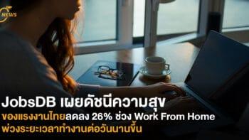 JobsDB เผยดัชนีความสุขของแรงงานไทย ลดลง 26% ช่วง Work From Home พ่วงระยะเวลาทำงานต่อวันนานขึ้น