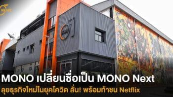 MONO เปลี่ยนชื่อเป็น MONO Nextลุยธุรกิจใหม่ในยุคโควิดลั่น! พร้อมท้าชน Netflix