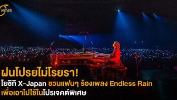 ฝนโปรยไม่โรยรา! โยชิกิ X-Japan ชวนแฟนๆ ร้องเพลง Endless Rainเพื่อเอาไปใช้ในโปรเจคต์พิเศษ