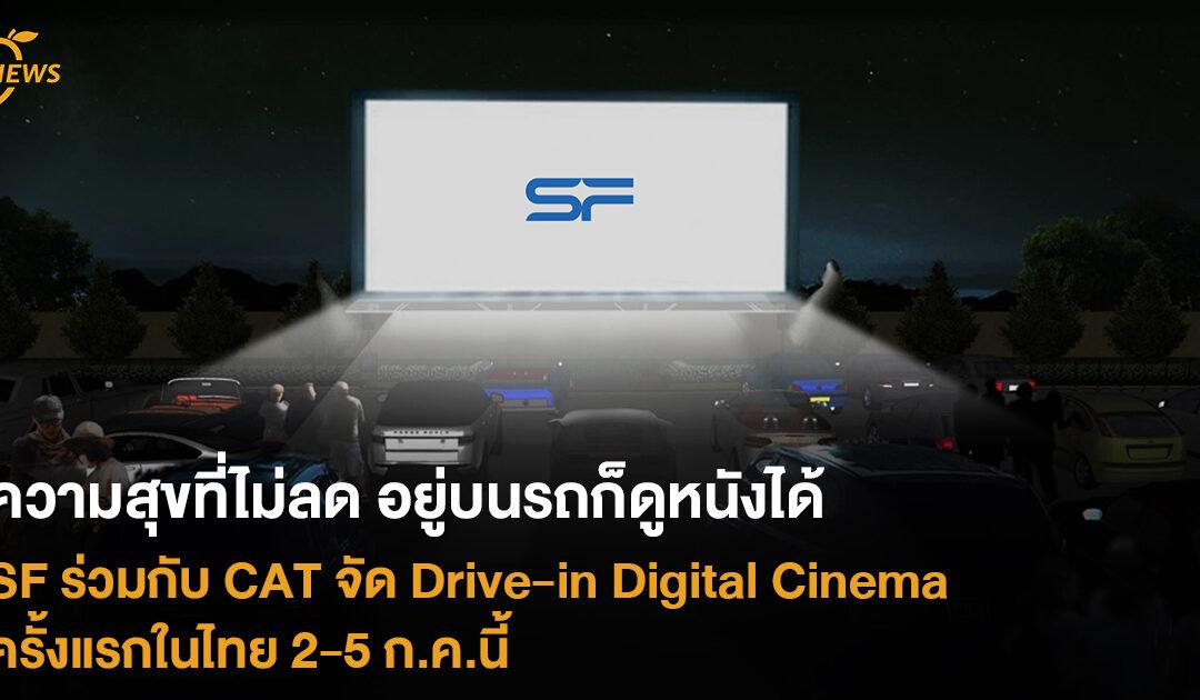 ความสุขที่ไม่ลด อยู่บนรถก็ดูหนังได้SF ร่วมกับ CAT จัด Drive-in Digital Cinemaครั้งแรกในไทย 2-5 ก.ค.นี้
