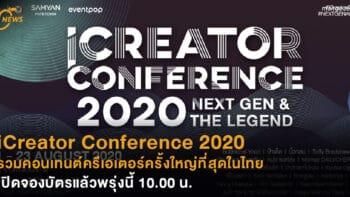 iCreator Conference 2020 รวมคอนเทนต์ครีเอเตอร์ครั้งใหญ่ที่สุดในไทย เปิดจองบัตรแล้วพรุ่งนี้ 10.00 น.