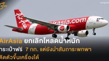 AirAsia ยกเลิกโหลดน้ำหนักกระเป๋าฟรี  7 กก. แต่ยังนำสัมภาระพกพา ติดตัวขึ้นเครื่องได้