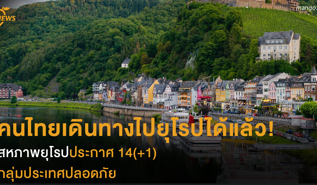 คนไทยเดินทางไปยุโรปได้แล้ว สหภาพยุโรปประกาศ 14(+1) กลุ่มประเทศปลอดภัย