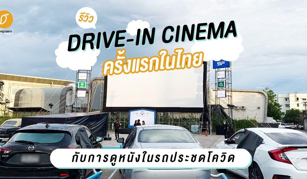 รีวิว DRIVE-IN CINEMA ครั้งแรกในไทยกับการดูหนังในรถประชดโควิด!