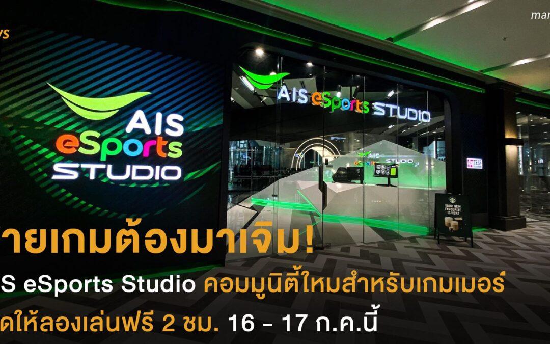สายเกมต้องมาเจิม!  AIS eSports Studio คอมมูนิตี้ใหม่สำหรับเกมเมอร์  เปิดให้ลองเล่นฟรี 2 ชม. 16 – 17 ก.ค.นี้