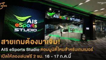 สายเกมต้องมาเจิม!  AIS eSports Studio คอมมูนิตี้ใหม่สำหรับเกมเมอร์  เปิดให้ลองเล่นฟรี 2 ชม. 16 - 17 ก.ค.นี้