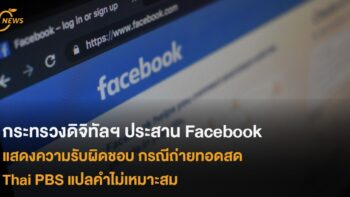 กระทรวงดิจิทัลฯ ประสาน Facebook  แสดงความรับผิดชอบ  กรณีถ่ายทอดสด Thai PBS แปลคำไม่เหมาะสม