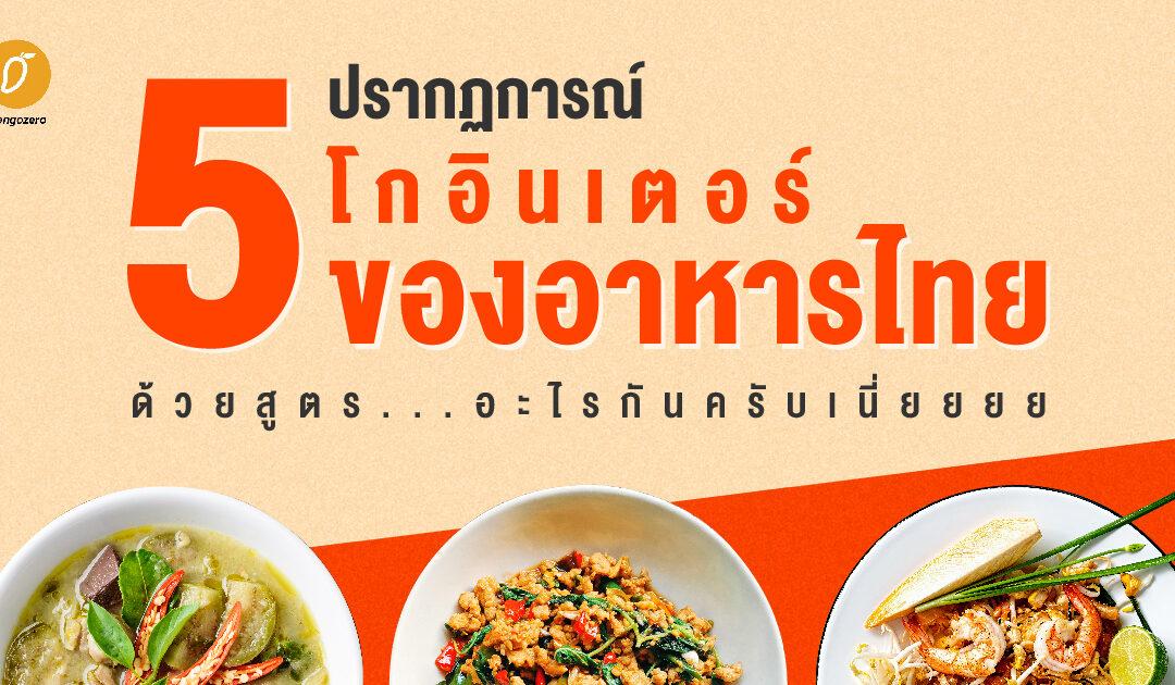 5 ปรากฏการณ์โกอินเตอร์ของอาหารไทย ด้วยสูตร…อะไรกันครับเนี่ยยยย