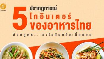 5 ปรากฏการณ์โกอินเตอร์ของอาหารไทย ด้วยสูตร...อะไรกันครับเนี่ยยยย