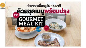 ทำอาหารมื้อหรูเองได้ใน 15 นาที! ด้วยชุดเมนูพร้อมปรุงจาก Gourmet Meal Kit