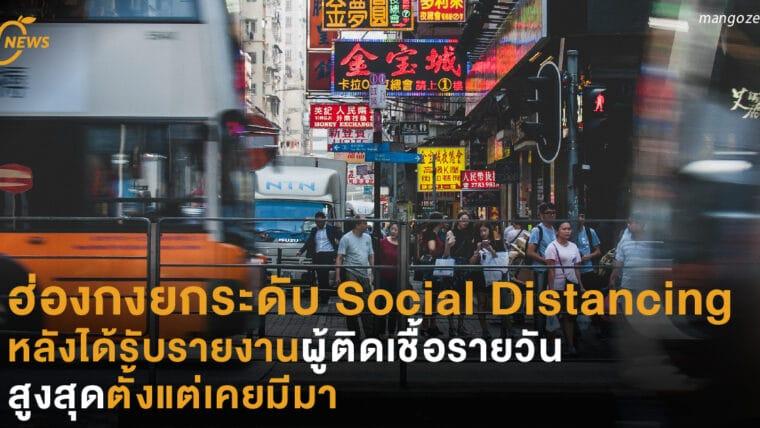 ฮ่องกงยกระดับ Social Distancing หลังได้รับรายงานผู้ติดเชื้อรายวันสูงสุดตั้งแต่เคยมีมา