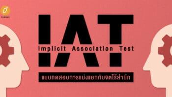 Implicit Association Test แบบทดสอบการแบ่งแยกกับจิตไร้สำนึก