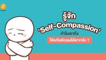 รู้จัก 'Self-Compassion' ทำไมเราถึงให้อภัยตัวเองได้ยากจัง ?